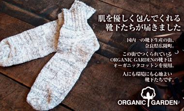 organicgarden-top01.jpg